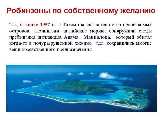 Задание командам Поработайте с картами атласа. На каком из островов мы предпо...