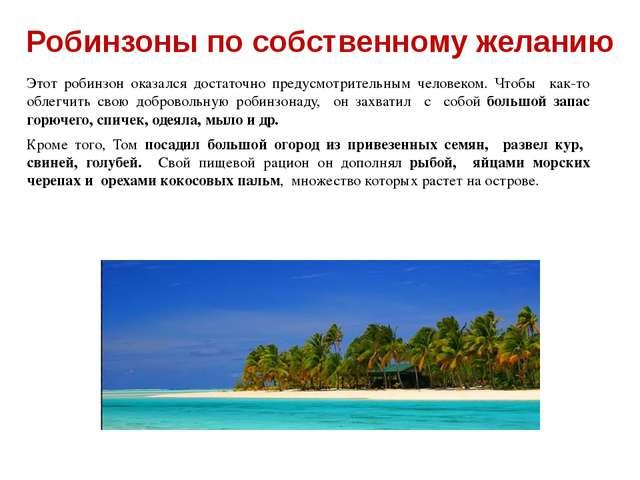 Робинзоны по собственному желанию Когда в 1977 г. к острову подошло советское...