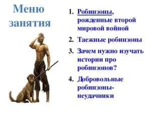 Добровольные робинзоны-неудачники Некоторые добровольные робинзонады по тем и