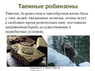 Таежные робинзоны Правда, суровая Саянская тайга, где снег по пояс выпадает у