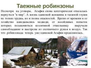 Задание Найдите на картах место проживания Агафьи Лыковой – Таежный тупик. По