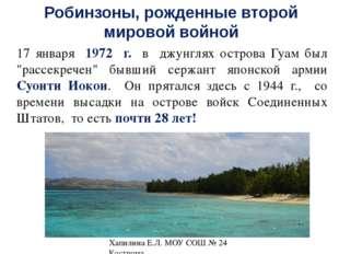 """17 января 1972 г. в джунглях острова Гуам был """"рассекречен"""" бывший сержант яп"""