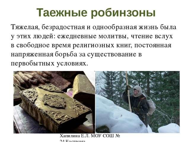 Таежные робинзоны Правда, суровая Саянская тайга, где снег по пояс выпадает у...