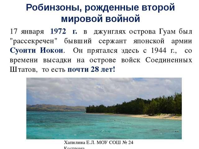 """17 января 1972 г. в джунглях острова Гуам был """"рассекречен"""" бывший сержант яп..."""