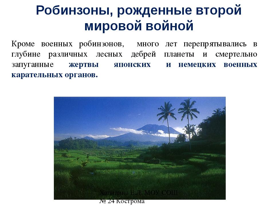 Кроме военных робинзонов, много лет перепрятывались в глубине различных лесны...