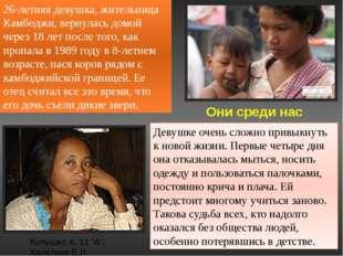 В Алтайском крае обнаружен 7-летний ребенок, которого с 3 месяцев растила соб