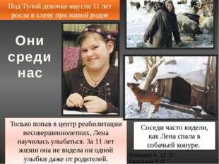 Ребенка-маугли обнаружили в квартире в Нижнем Новгороде Они среди нас Колышко