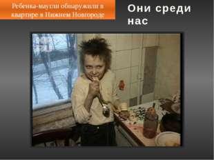 В Кемерово мальчика-маугли вернули домой 9-летний Эдик Шешмин практически не