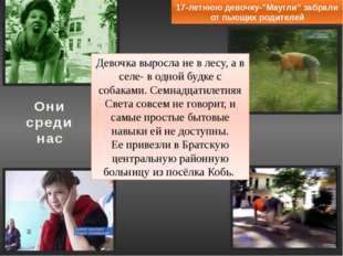 В октябре 2003года «Российская газета» написала про 4-летнего Антона Адамова