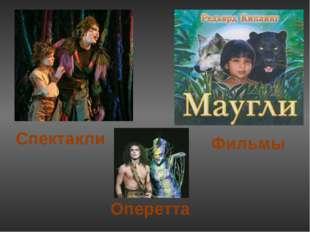 "Маугли на экране Колышко А. 11 ""А"", Хапилина Е.Л."