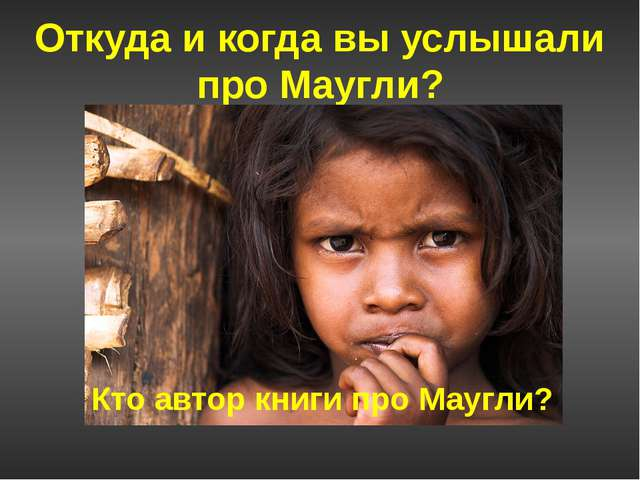 "Редьярд Киплинг Колышко А. 11 ""А"", Хапилина Е.Л."