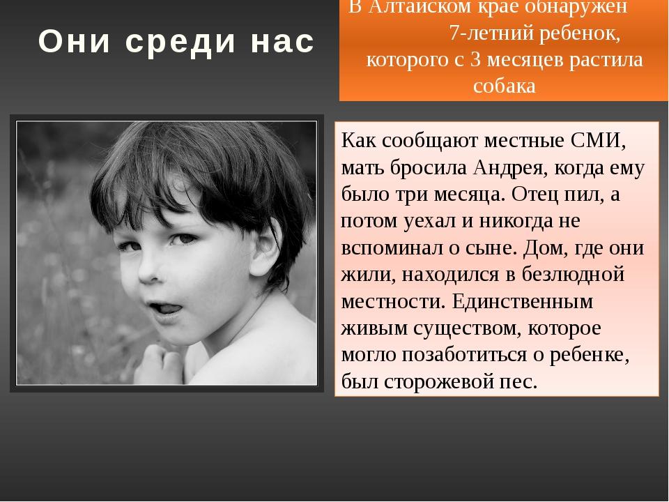дворняга заменила воронежскому мальчику - «маугли» родную мать Мать Вадима -...