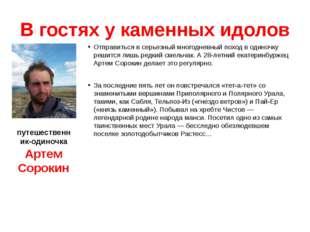 ПОЛЬСКИЙ ПУТЕШЕСТВЕННИК В ОДИНОЧКУ ПОКОРИЛ БАЙКАЛ Байкал долго не покорялся п
