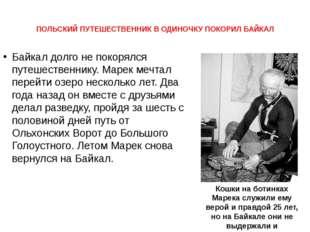 Он был один... В феврале 1984 года телетайпы информационных агентств отстучал