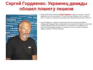 Сергей Гордиенко. Украинец дважды обошел планету пешком В свои 52 лет путешес