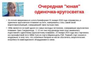 """Очередная """"юная"""" одиночка-кругосветка 12 июня яхта Эбби Сандерленд была обнар"""