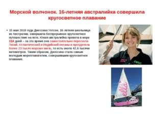 Кругосветка по экватору Владимира Лысенко Так как был задуман вариант с откло