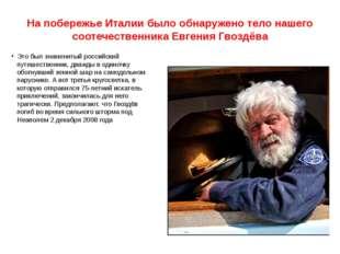В 2003 году туристско-спортивным союзом России Госкомспорта РФ Владиславу при