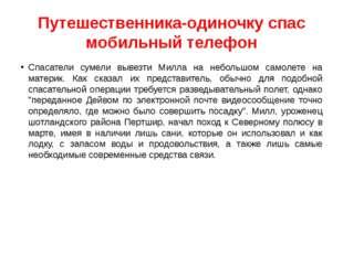 Кругосветка по экватору Владимира Лысенко С самого начала я задумал сделать к