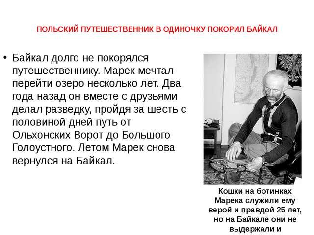 Он был один... В феврале 1984 года телетайпы информационных агентств отстучал...