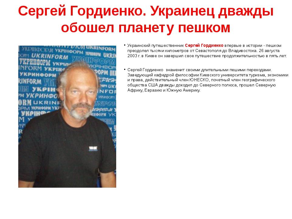 Сергей Гордиенко. Украинец дважды обошел планету пешком В свои 52 лет путешес...