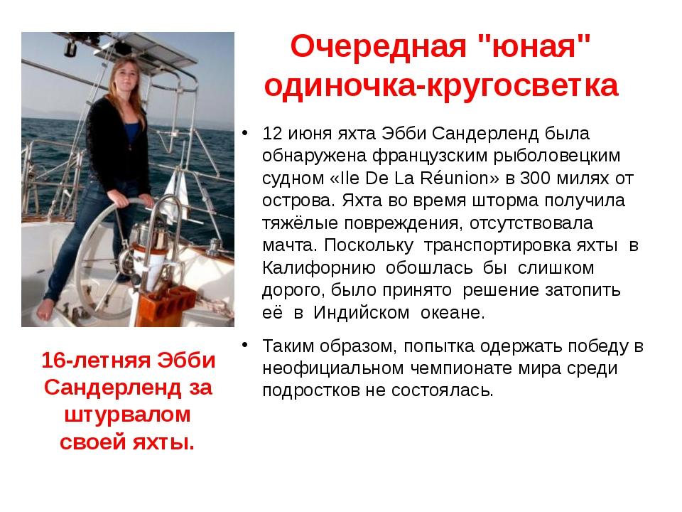 Джессика Уотсон Хапилина Е.Л. МОУ СОШ № 24 Кострома