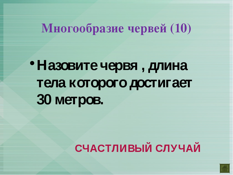 Многообразие червей (10) Назовите червя , длина тела которого достигает 30 ме...