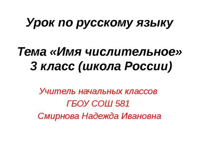 Урок по русскому языку Тема «Имя числительное» 3 класс (школа России) Учитель...