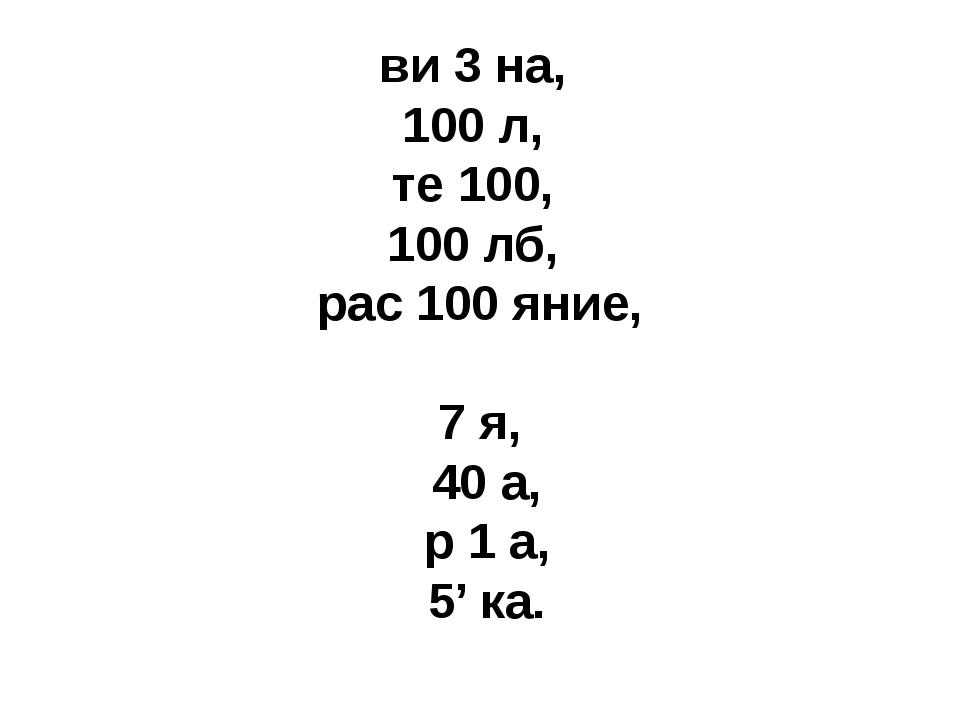 ви 3 на, 100 л, те 100, 100 лб, рас 100 яние, 7 я, 40 а, р 1 а, 5' ка.