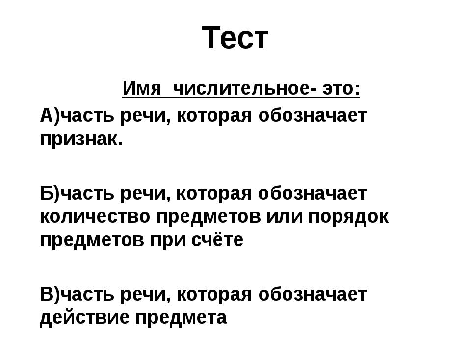 Тест Имя числительное- это: А)часть речи, которая обозначает признак. Б)часть...