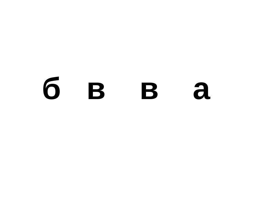 б в в а