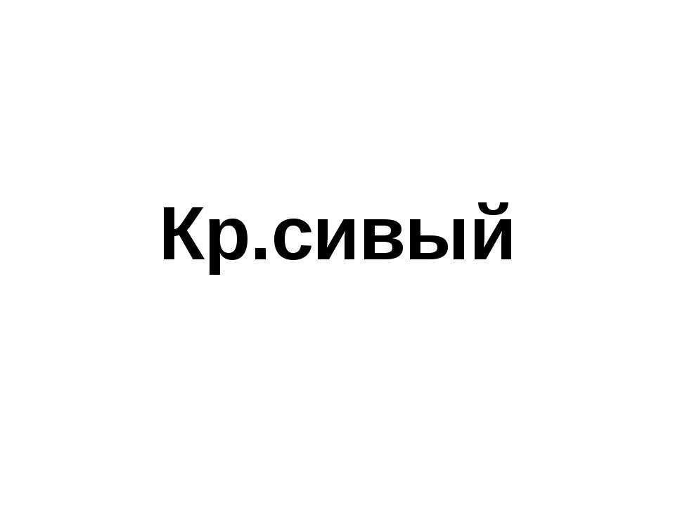 Кр.сивый