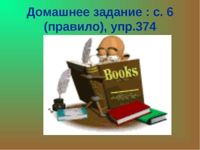 Домашнее задание : с. 6 (правило), упр.374