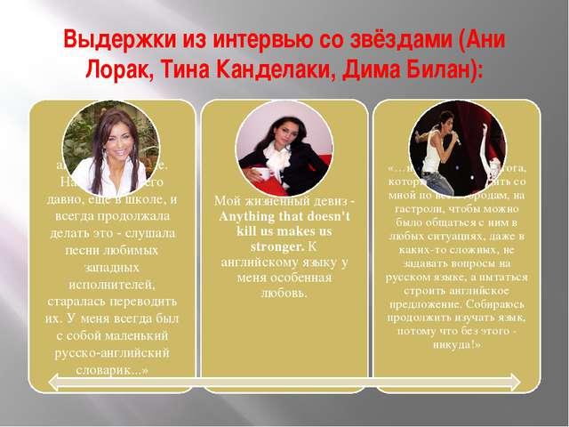 Выдержки из интервью со звёздами (Ани Лорак, Тина Канделаки, Дима Билан):