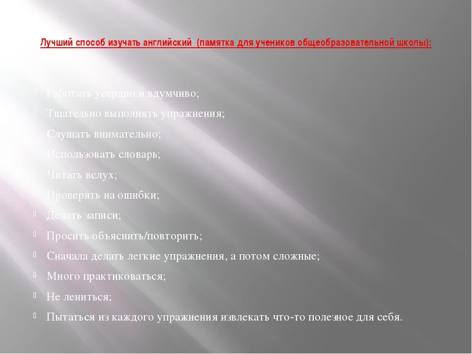 Лучший способ изучать английский (памятка для учеников общеобразовательной ш...