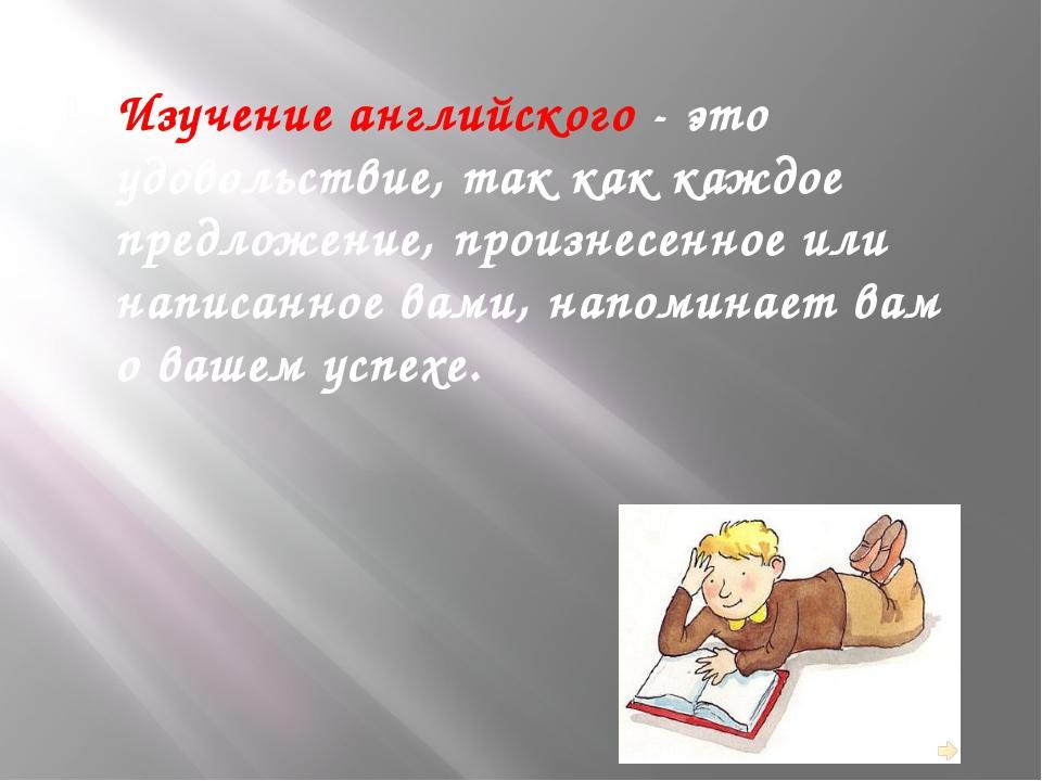 Изучение английского - это удовольствие, так как каждое предложение, произнес...