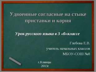 Удвоенные согласные на стыке приставки и корня Урок русского языка в 3 «б»кла