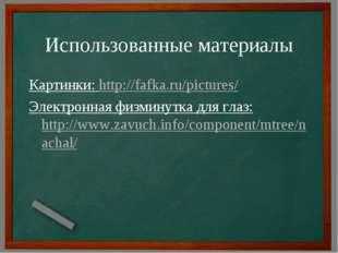 Использованные материалы Картинки: http://fafka.ru/pictures/ Электронная физм
