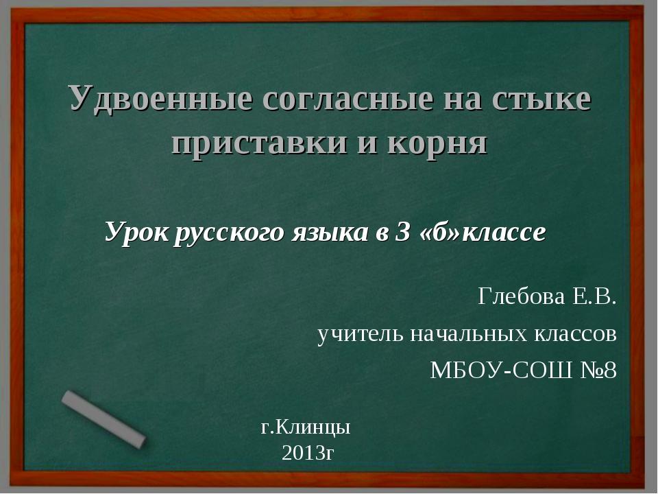 Удвоенные согласные на стыке приставки и корня Урок русского языка в 3 «б»кла...