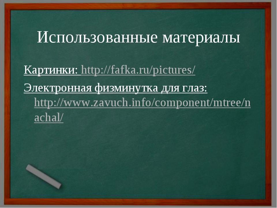 Использованные материалы Картинки: http://fafka.ru/pictures/ Электронная физм...