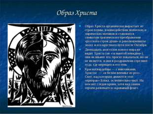 Образ Христа Образ Христа органически вырастает из строя поэмы, взаимодействи