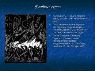Главные герои Двенадцать — враги старого мира, но они сами вышли из его недр.