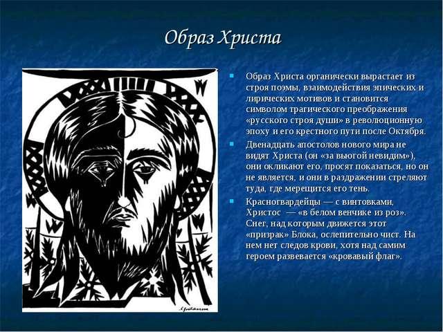 Образ Христа Образ Христа органически вырастает из строя поэмы, взаимодействи...