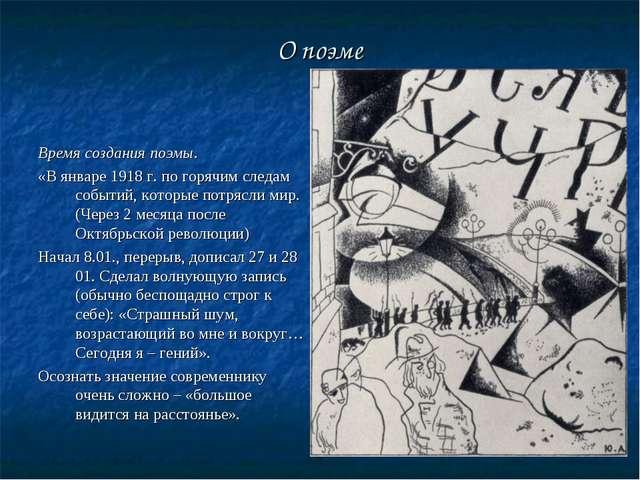 О поэме Время создания поэмы. «В январе 1918 г. по горячим следам событий, ко...