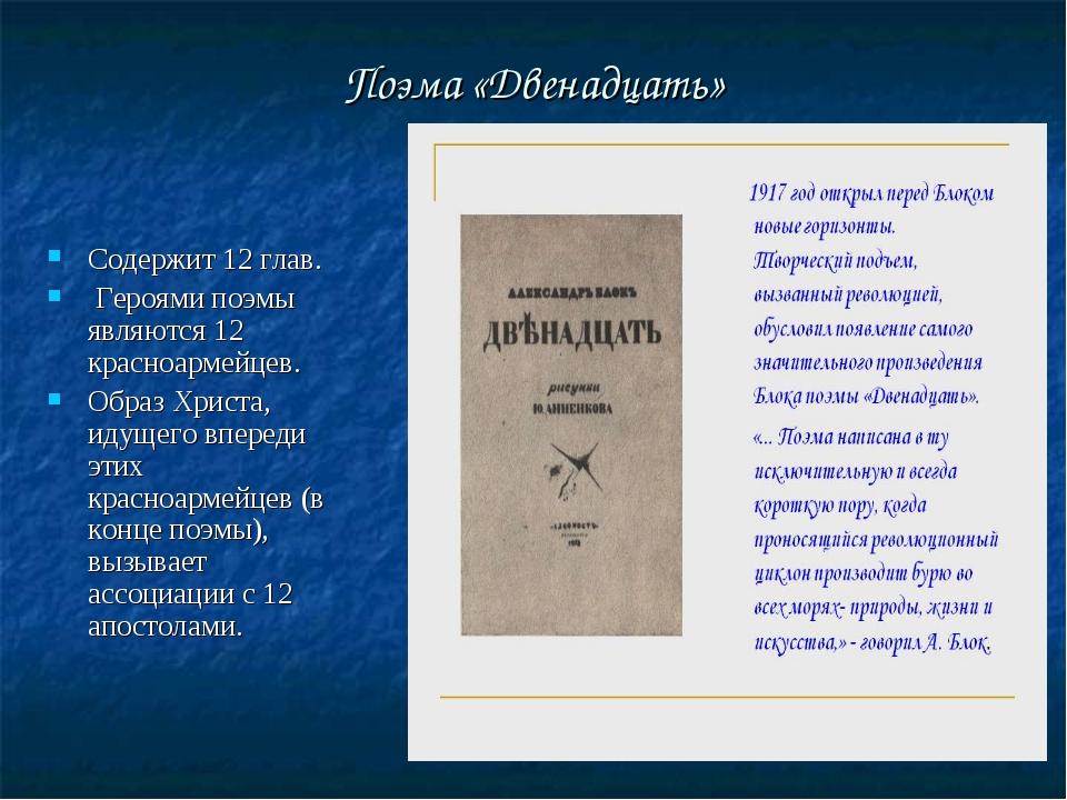 Поэма «Двенадцать» Содержит 12 глав. Героями поэмы являются 12 красноармейце...