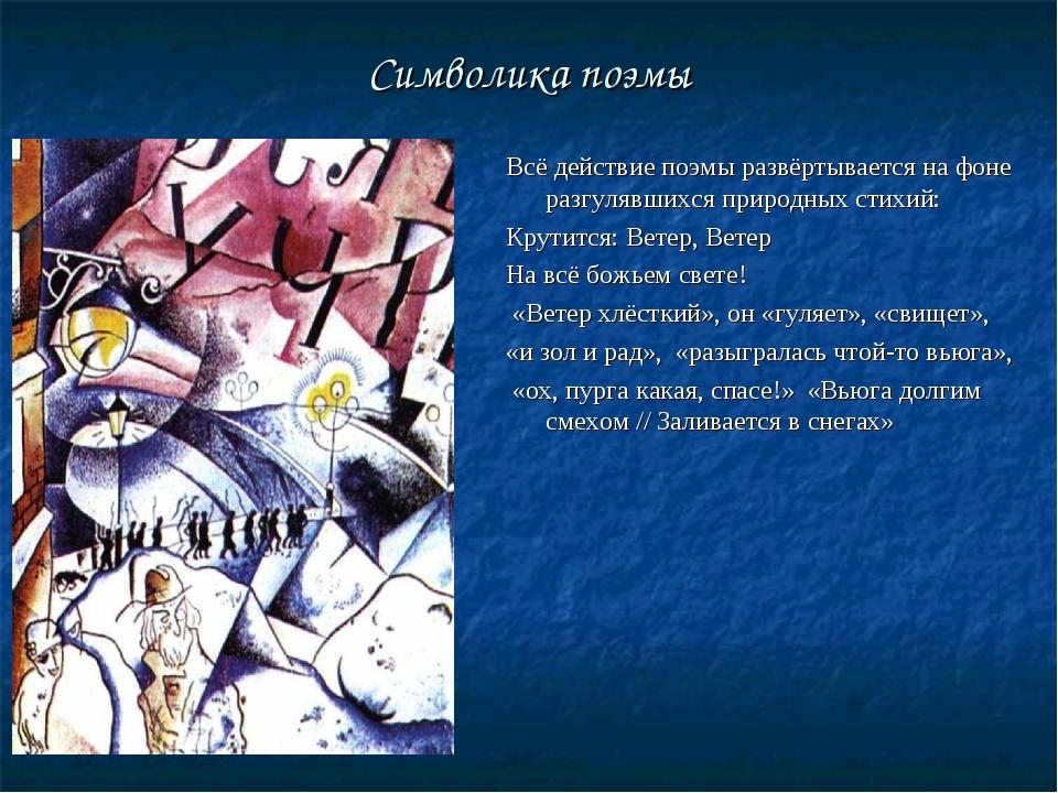 Символика поэмы Всё действие поэмы развёртывается на фоне разгулявшихся приро...