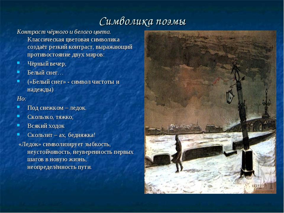 Символика поэмы Контраст чёрногои белогоцвета. Классическая цветовая символ...