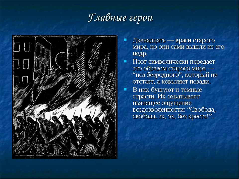 Главные герои Двенадцать — враги старого мира, но они сами вышли из его недр....
