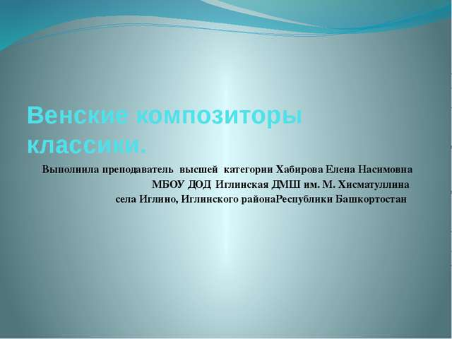 Венские композиторы классики. Выполнила преподаватель высшей категории Хабиро...