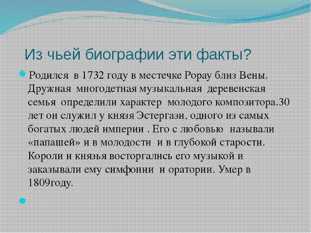 Из чьей биографии эти факты? Родился в 1732 году в местечке Рорау близ Вены....